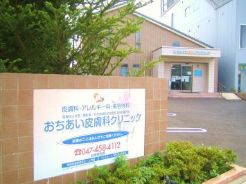 医療法人社団 順彩会 おちあい皮膚科クリニック