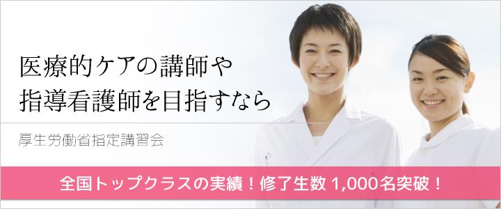 医療的ケアさぽーと協会