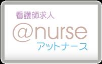 看護師求人のアットナース