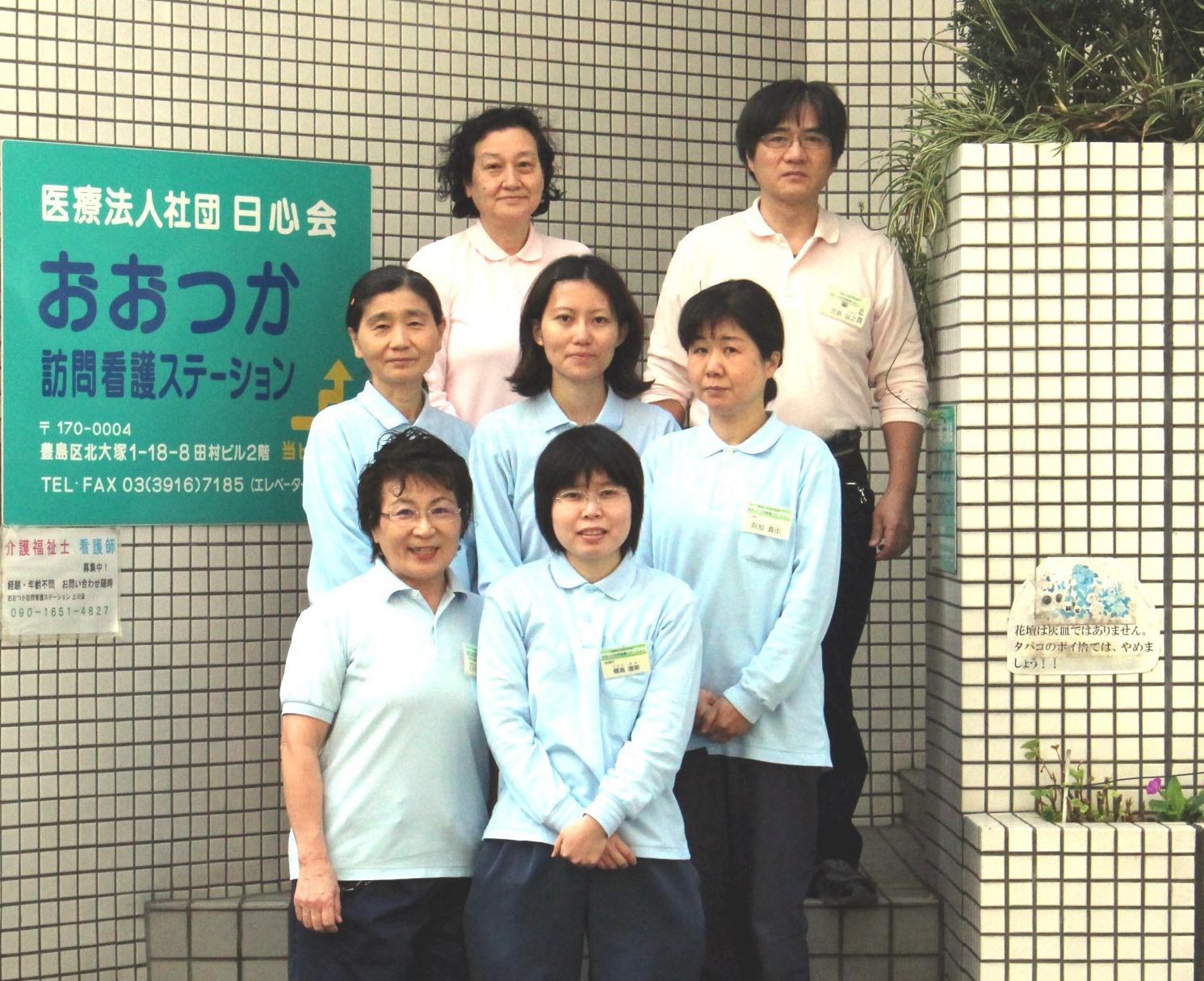 医療法人社団日心会 おおつか訪問看護ステーション
