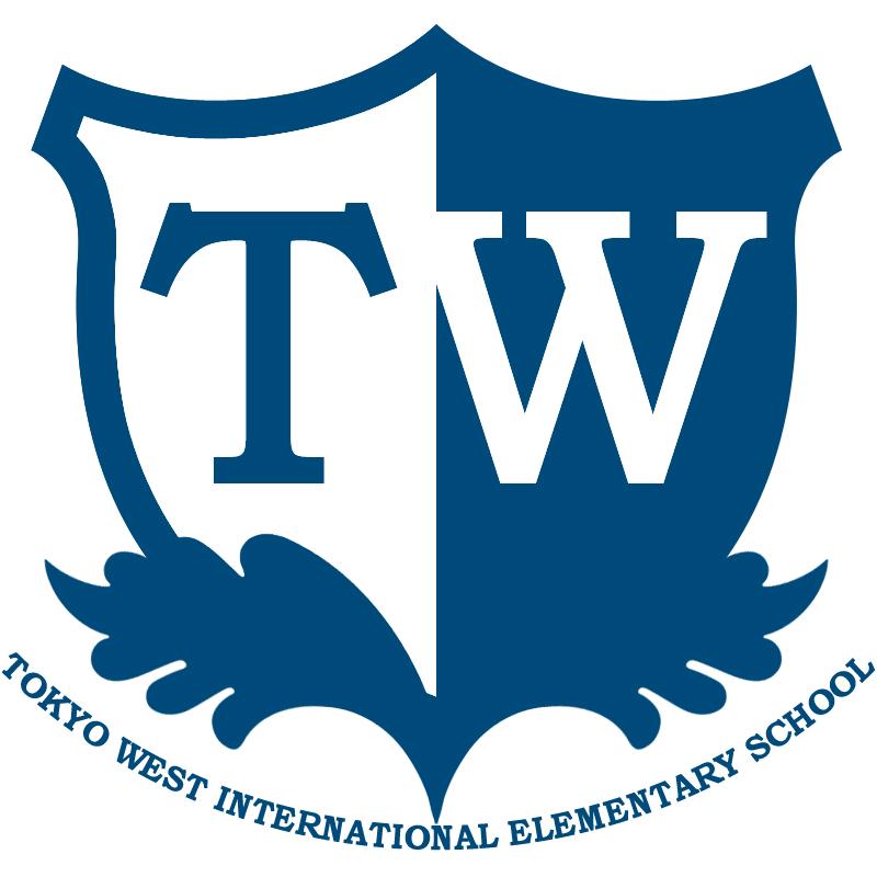 東京ウエストインターナショナルスクール