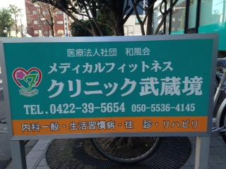 医療法人社団和風会 メディカルフィットネスクリニック武蔵境